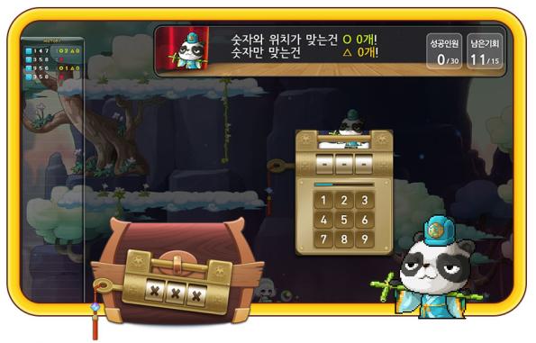 Sogong's Treasure Box Game