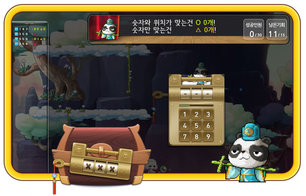 Sogong's Treasure Box Game