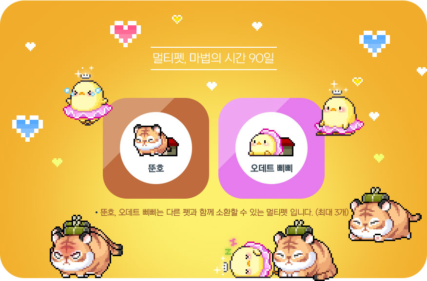 Chubby Tiger and Odette Cheep
