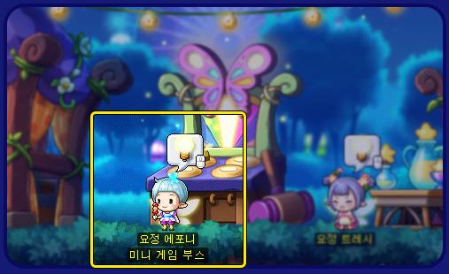 Fairy Ephony