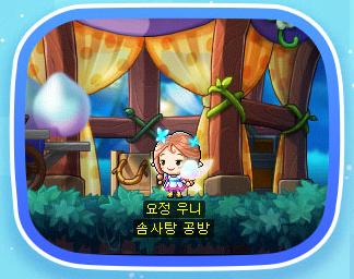 Fairy Woonie
