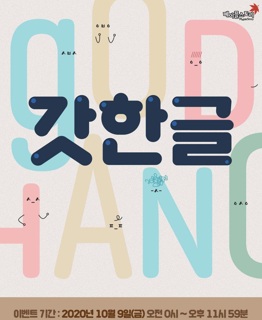 Gat Hangul