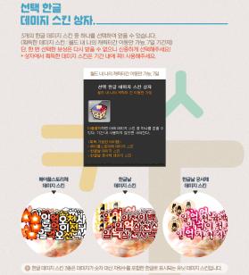 Selective Hangul Damage Skin Box