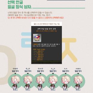 Selective Hangul Face Accessory Box