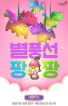Star Balloon BoomBoom