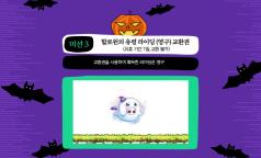 Halloween Ghost Riding