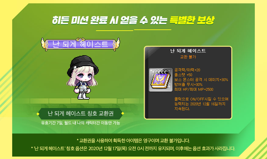 Hidden Mission Rewards (2)