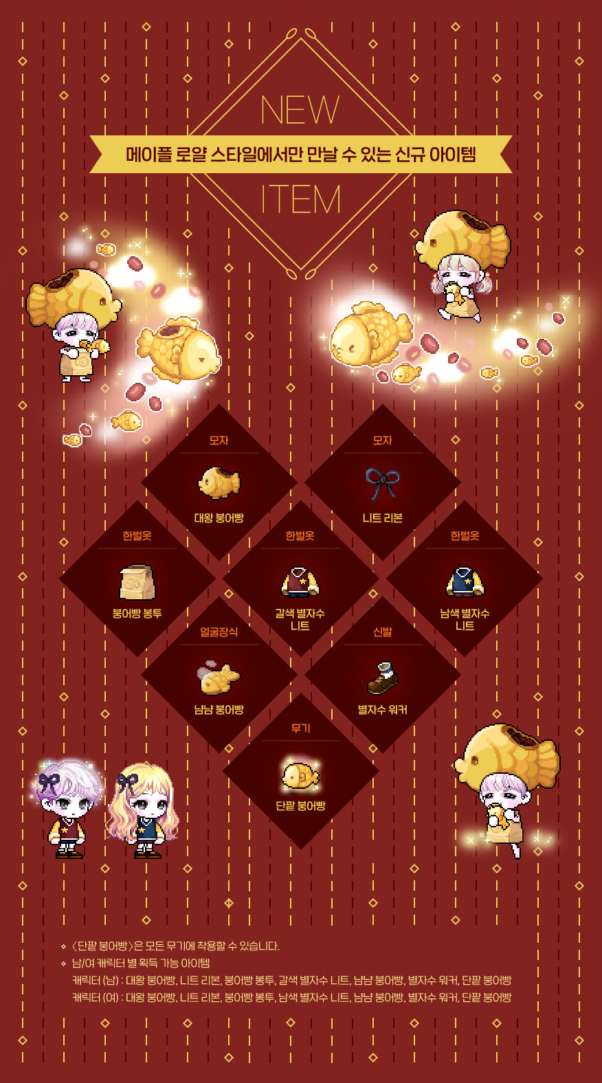 New Royal Style Items