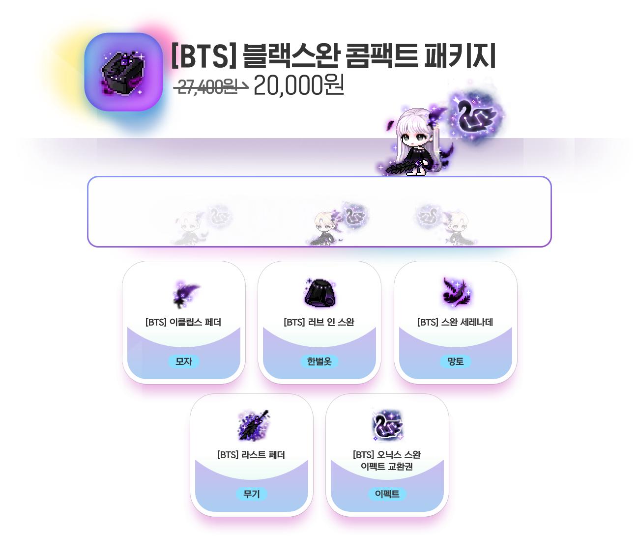 BTS Black Swan Compact Package