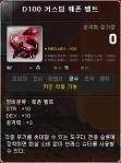 D100 Custom WeaponBelt