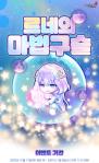 Lune's Magic Orb
