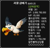 Monster Seagull