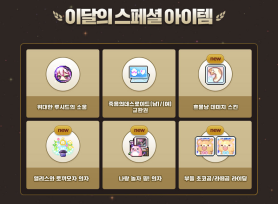 Monthly Special Items