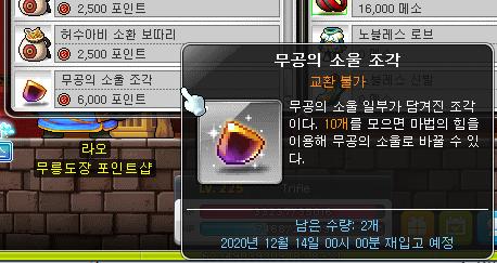 Mu Gong's Soul Piece