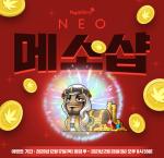 Neo Meso Shop