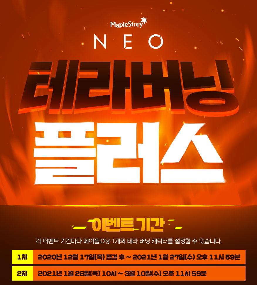 Neo Tera Burning Plus