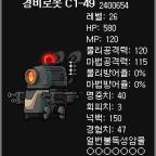 Security Robot C1-49