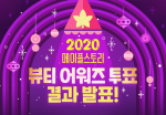 2020 MapleStory Beauty Awards