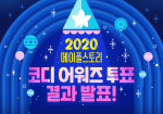 2020 MapleStory CoordiAwards