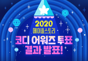 2020 MapleStory Coordi Awards