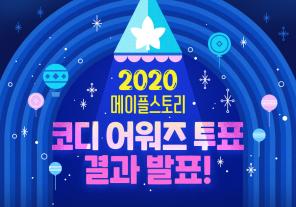 2020 MapleStory Coordi Awards