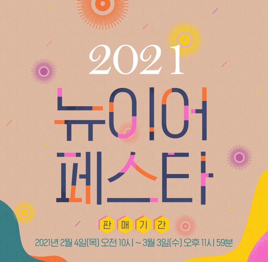 2021 New Year Festa