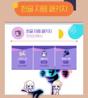 Hangul Consonant Package