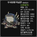 Iron Bullet Slayer