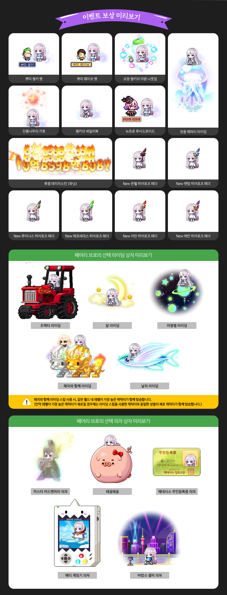 Fairy Bros Event Rewards