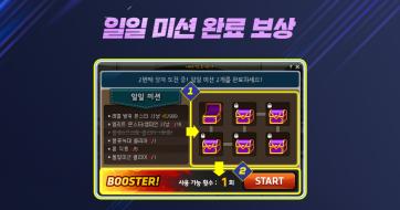 Daily Mission Rewards