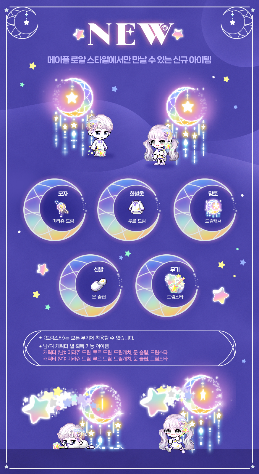 Royal Style Items