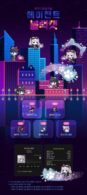 Agent Black Cat Set