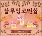 Blooming Coin Shop