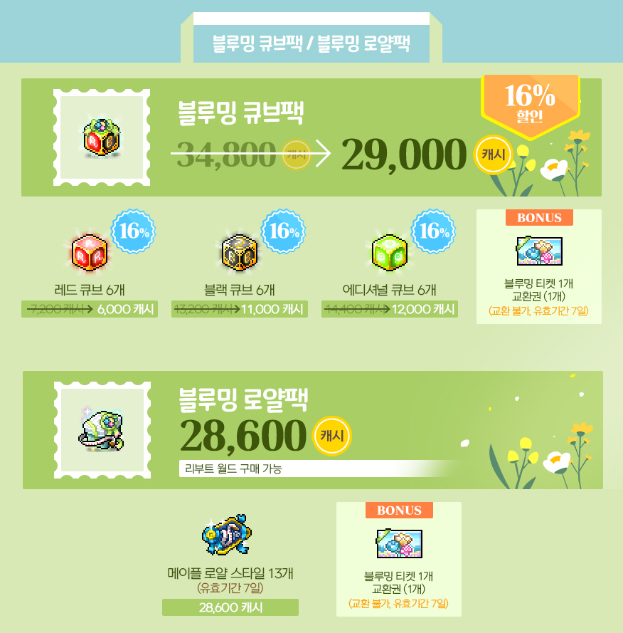 Blooming Cube Pack and Royal Pack