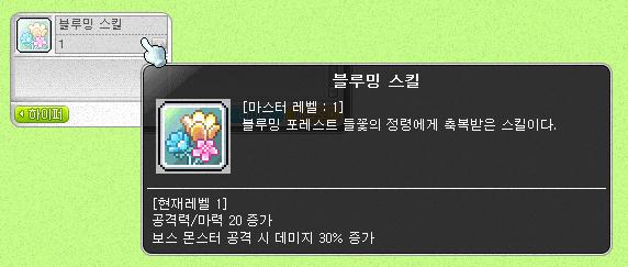 Blooming Skill