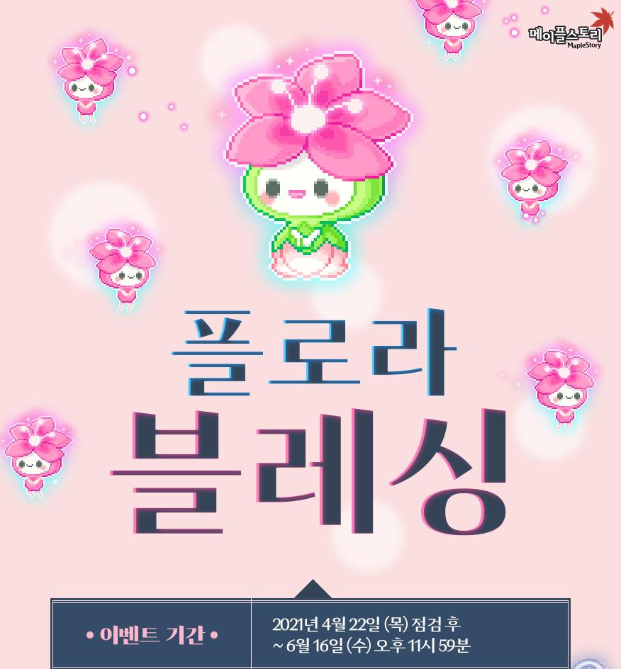 Flora Blessing
