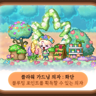 Flower Gardening Chair Flower Bed