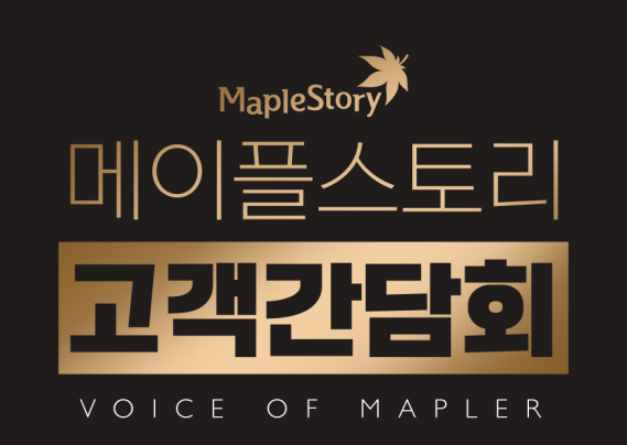 MapleStory Customer Conference