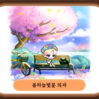 Spring Sky Cherry Blossom Chair