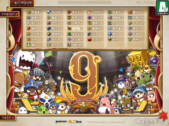 MapleStory 2012-04-25 20-13-45-10