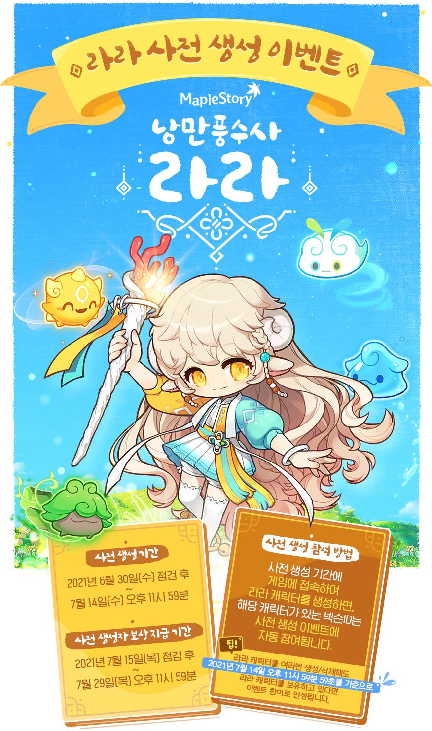 Lara Pre-Creation Event
