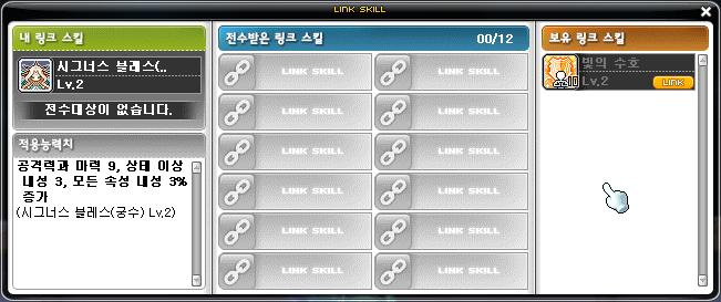 Link Skill Transfer Limit