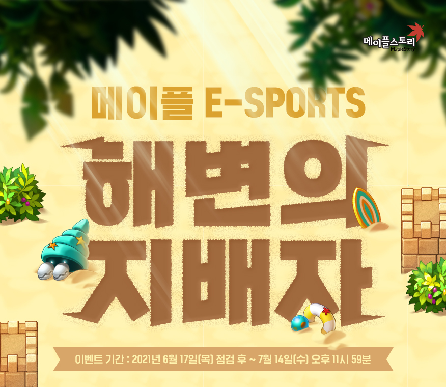 Maple E-Sports Rulers of the Beach