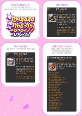 Pink Bean Shop Items (2)
