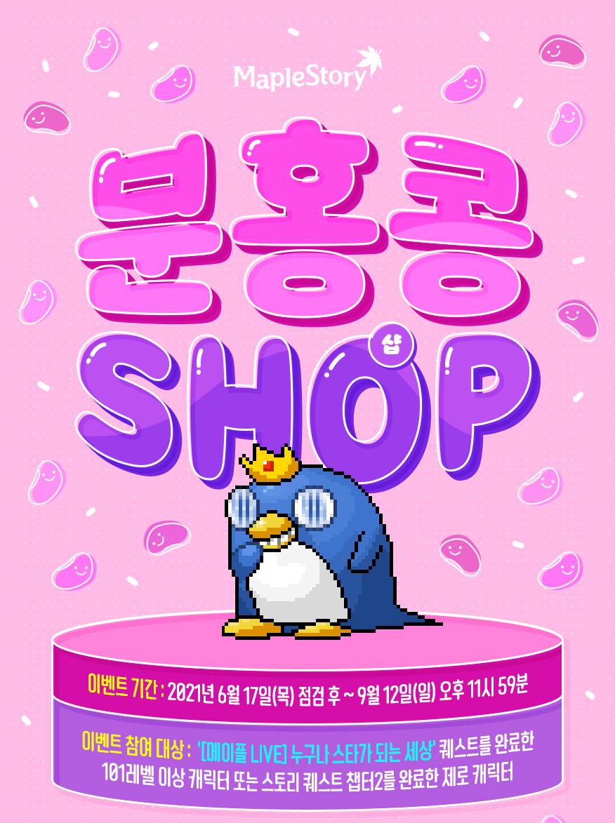 Pink Bean Shop