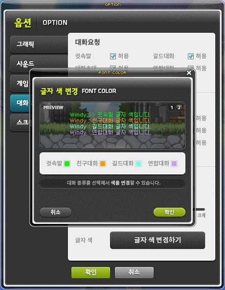 Text Colour Change Option