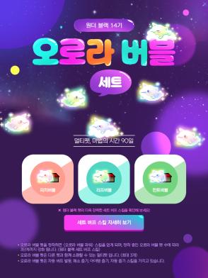 Aurora Bubble Pets
