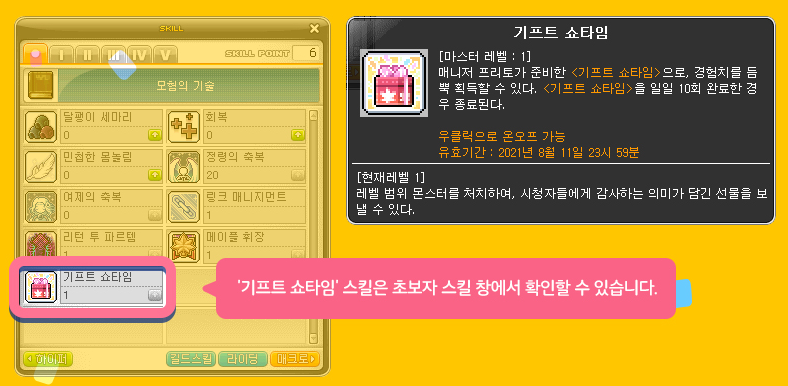 Gift Showtime Skill