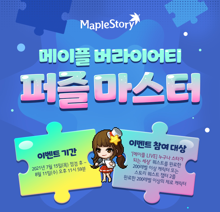Maple Variety Puzzle Master