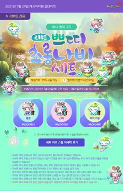 Reboot Petite Lantern Butterfly Pets